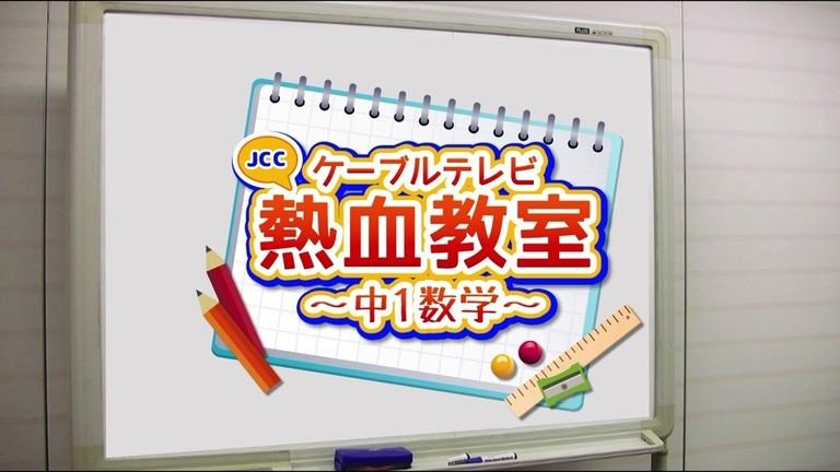 ケーブルテレビ熱血教室~中学数学~